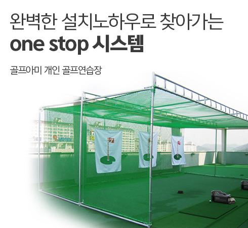 개인 골프연습장