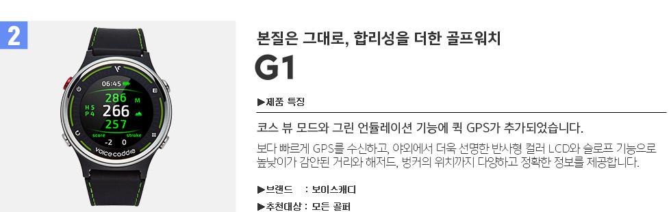 보이스캐디 시계형 거리측정기 G1 제품보기