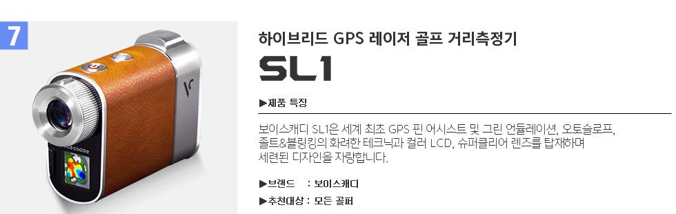 보이스캐디 하이브리드 GPS 레이저 거리측정기 SL1 제품보기