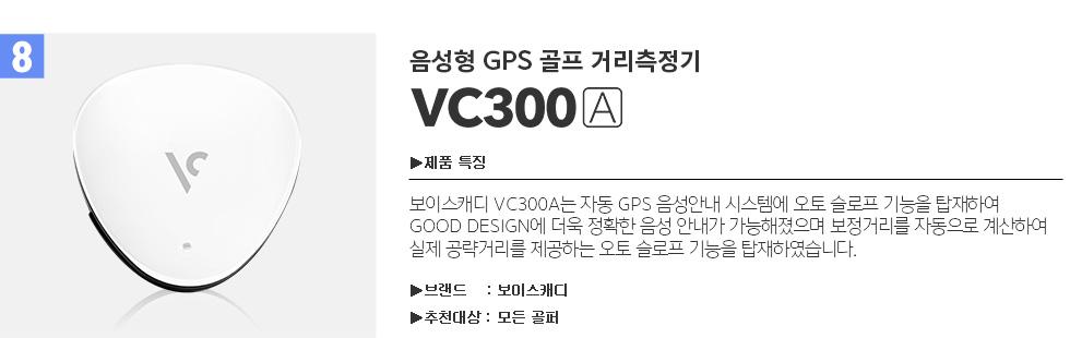 보이스캐디 음성형 거리측정기 VC300A 제품보기