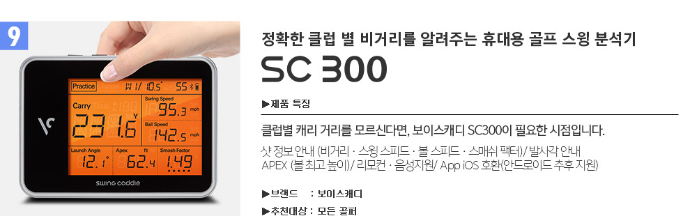 보이스캐디 스윙분석기 SC300 제품보기