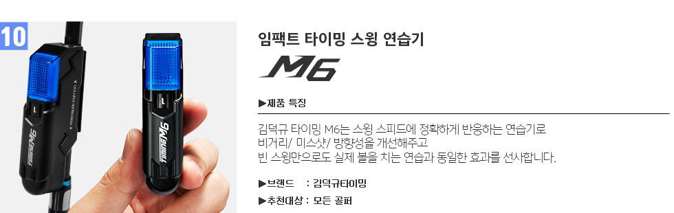 스윙연습기 김덕규타이밍 M6 제품보기
